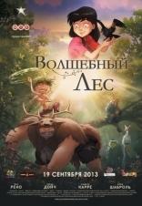 фильм Волшебный лес Le jour des corneilles 2012