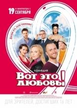фильм Вот это любовь!  2013