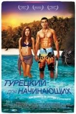 фильм Турецкий для начинающих Türkisch für Anfänger 2012