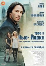 фильм Трое в Нью-Йорке Generation Um... 2012