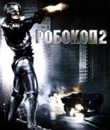 фильм Робокоп 2 RoboCop 2 1990