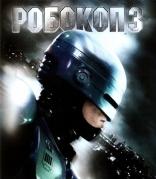 фильм Робокоп 3 RoboCop 3 1993