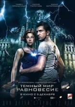 фильм Темный мир: Равновесие  2013