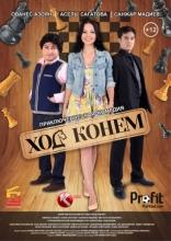 фильм Ход конем  2013
