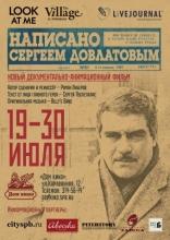 фильм Написано Сергеем Довлатовым  2012