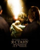 фильм Я стану лучше Ombline 2012