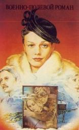 фильм Военно-полевой роман  1983