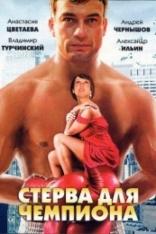 фильм Стерва для чемпиона — 2010