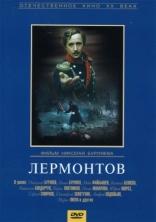 фильм Лермонтов  1986