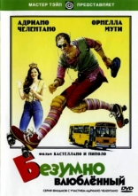 фильм Безумно влюбленный Innamorato pazzo 1981