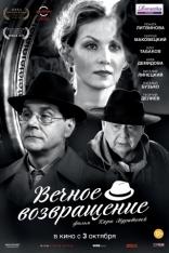 фильм Вечное возвращение — 2012