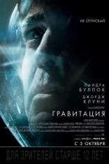 фильм Гравитация Gravity 2013
