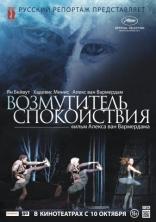 фильм Возмутитель спокойствия Borgman 2013