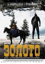 фильм Золото Gold 2013