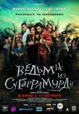 фильм Ведьмы из Сугаррамурди Brujas de Zugarramurdi, Las 2013