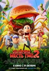 фильм Облачно… 2: Месть ГМО Cloudy with a Chance of Meatballs 2 2013