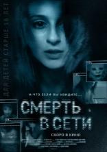 фильм Смерть в сети Den, The 2013