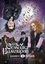 фильм Семейка вампиров Die Vampirschwestern 2013