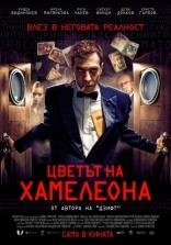 фильм Цвет хамелеона* Цветът на хамелеона 2012