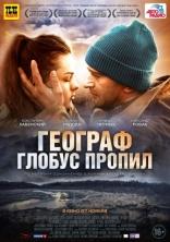 фильм Географ глобус пропил  2013