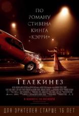 фильм Телекинез Carrie 2013