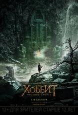 фильм Хоббит: Пустошь Смауга Hobbit: The Desolation of Smaug, The 2013