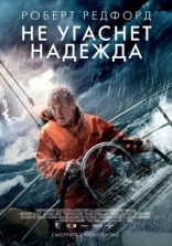 фильм Не угаснет надежда All Is Lost 2013