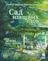 фильм Сад изящных слов 言の葉の庭 2013