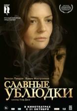 фильм Славные ублюдки Salauds, Les 2013