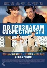 фильм По признакам совместимости Jewtopia 2012