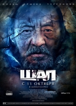 фильм Старик* Шал 2012