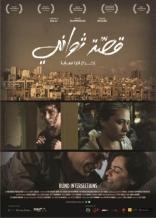 фильм Слепые перекрестки* قصة ثواني 2012
