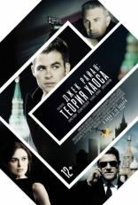 фильм Джек Райан: Теория хаоса Jack Ryan: Shadow Recruit 2013