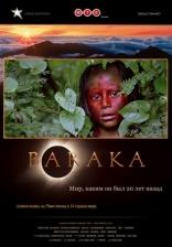 фильм Барака Baraka 1992