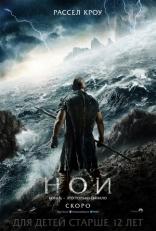 фильм Ной Noah 2014