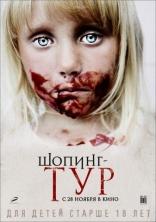 фильм Шопинг-тур  2012