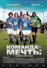фильм Команда мечты Seigneurs, Les 2012