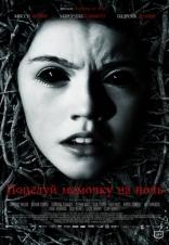 фильм Поцелуй мамочку на ночь Dark Touch 2013