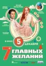 фильм 7 главных желаний  2013