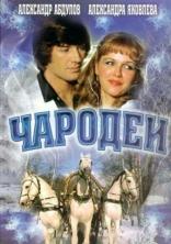 фильм Чародеи  1982