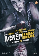 фильм Афтершок Aftershock 2012