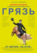 фильм Грязь Filth 2013