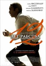 фильм 12 лет рабства 12 Years a Slave 2013