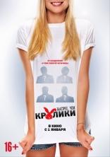 фильм Быстрее, чем кролики  2013