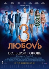 фильм Любовь в большом городе 3 — 2014