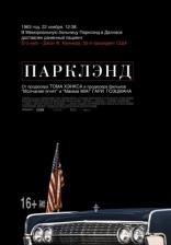 фильм Парклэнд Parkland 2013
