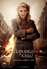 ����� ������� ���� Book Thief, The 2013