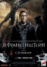 ����� �, ������������ I, Frankenstein 2014