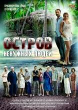 фильм Остров ненужных людей  2012