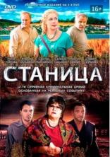 фильм Станица  2013